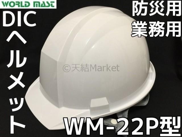 ヘルメット WM-22P型 キープパット付 白 ホワイト...