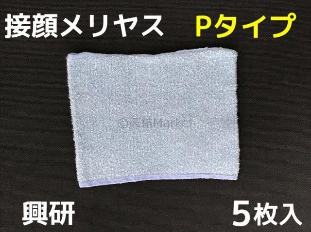 興研 接顔 メリヤス Pタイプ 1パック(5枚) 取替え...