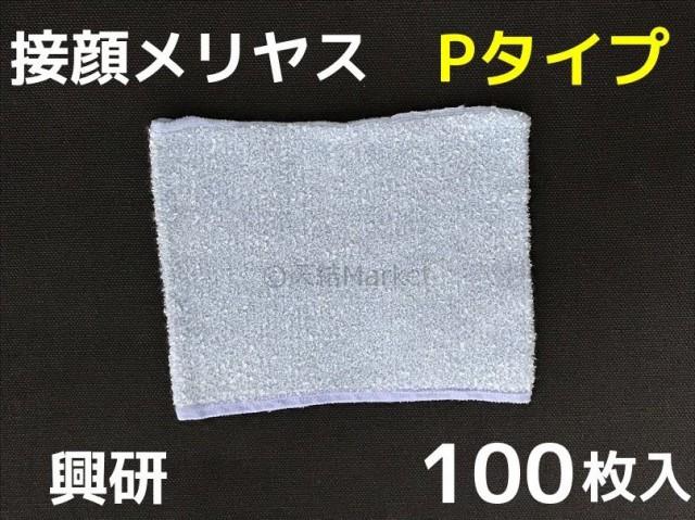 興研 接顔 メリヤス Pタイプ 100枚(5枚×20) 1ケ...