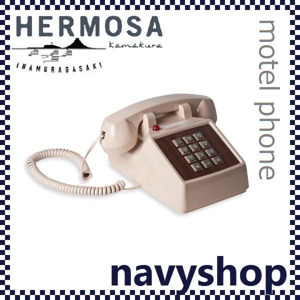 HERMOSA ハモサ モーテルフォン ボタン式 レトロ...