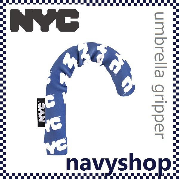 NYC アンブレラグリッパー ブルー 傘の持ち手カバー ビニール傘マーカー