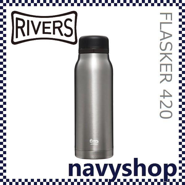 RIVERS リバーズ フラスカー 420 シルバー 420ml ...