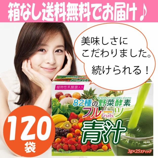 フルーツ 青汁 オレンジ風味 82種類の野菜酵素 3g...