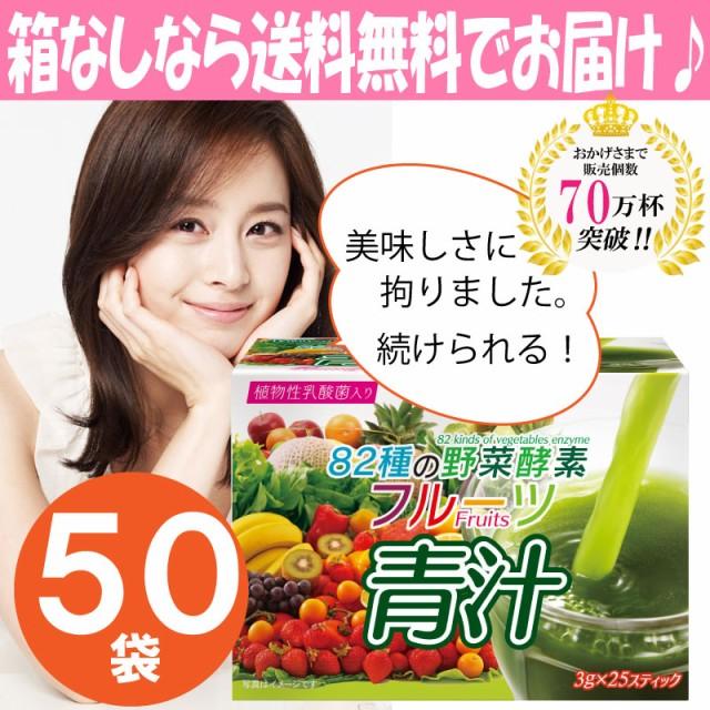 1,000円 ぽっきり フルーツ青汁 オレンジ風味 82...