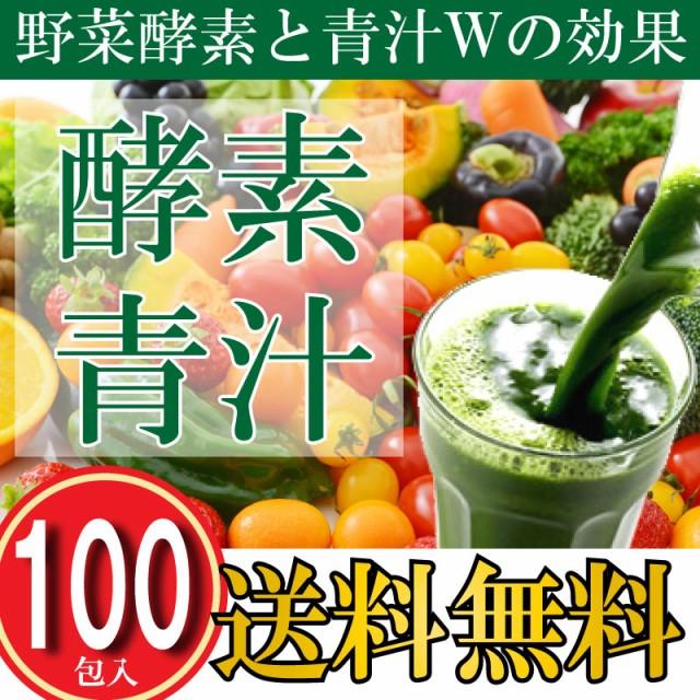 酵素 青汁 100袋 箱なし 75種類の野菜酵素