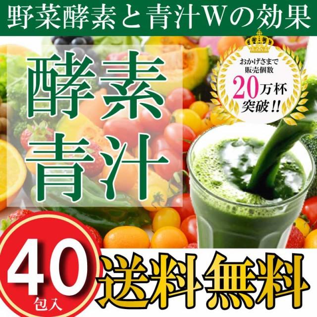 1,000円 ぽっきり 酵素 青汁 40袋 箱なし 75種類...