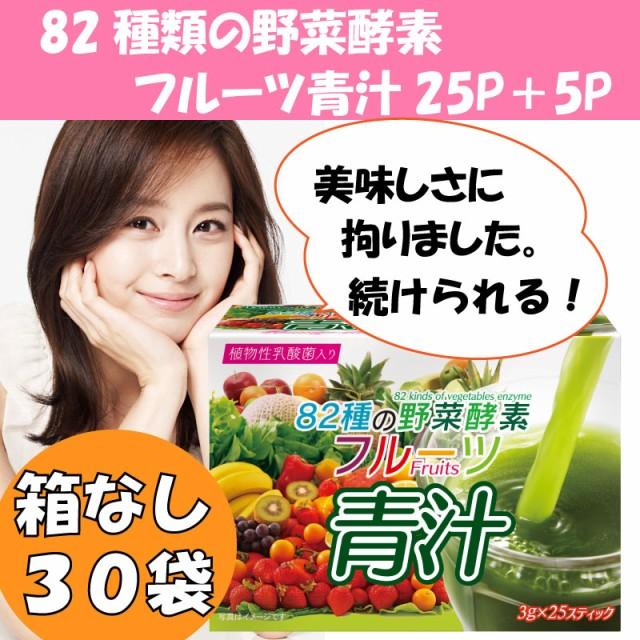 82種類の野菜酵素 フルーツ青汁 3g×30スティッ...