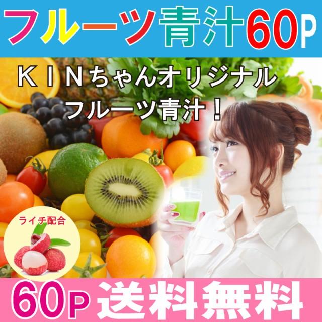 1,000円 ぽっきり フルーツ 青汁 ライチ風味 3g×...