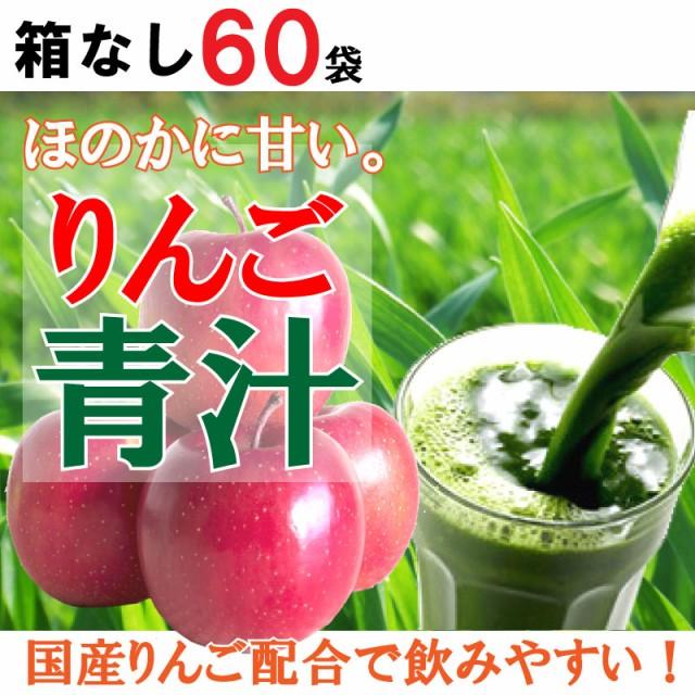 1,000円 ぽっきり フルーツ青汁 りんご 青汁 60袋...