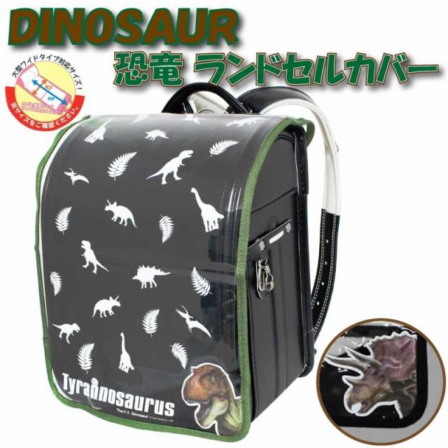 ランドセルカバー 恐竜 ティラノサウルス トリケ...