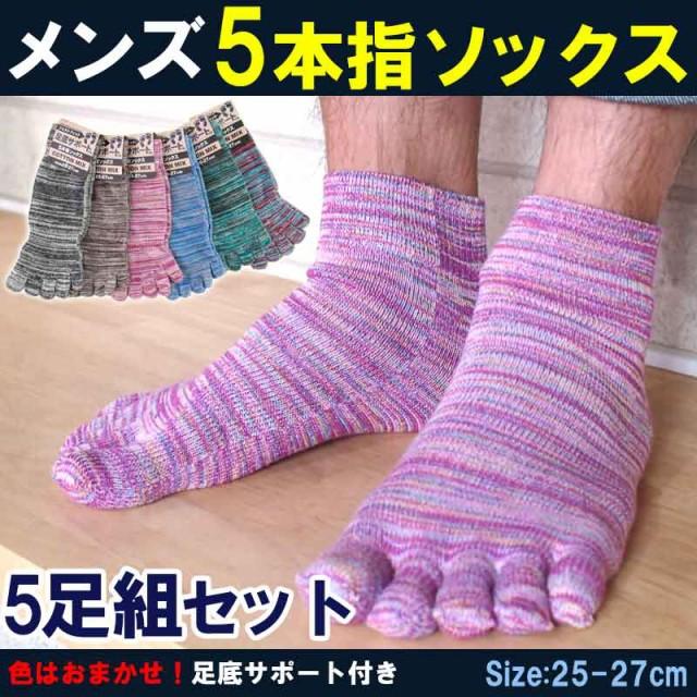 5本指ソックス メンズ 5足セット ショート 靴下 ...