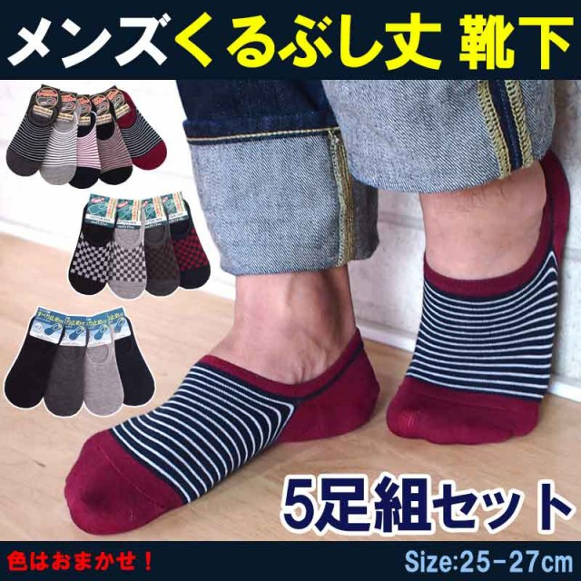 靴下 メンズ ショート くるぶし丈 ソックス 5足セ...
