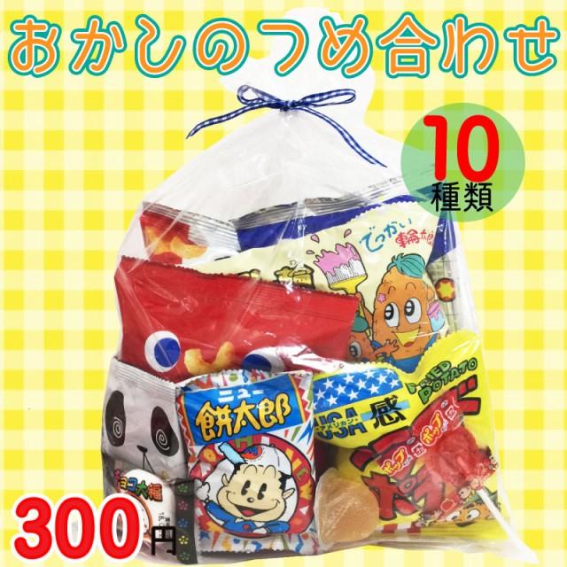 300円(税抜) お菓子の詰合せ 駄菓子 セット 人気 ...