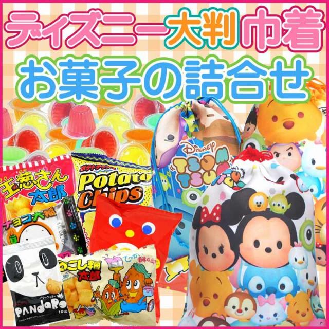 300円(税抜) ディズニー 巾着 お菓子 詰合せ セッ...