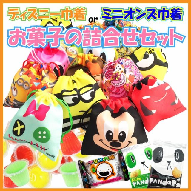 100円(税抜) ディズニー 巾着 お菓子 詰合せ セッ...