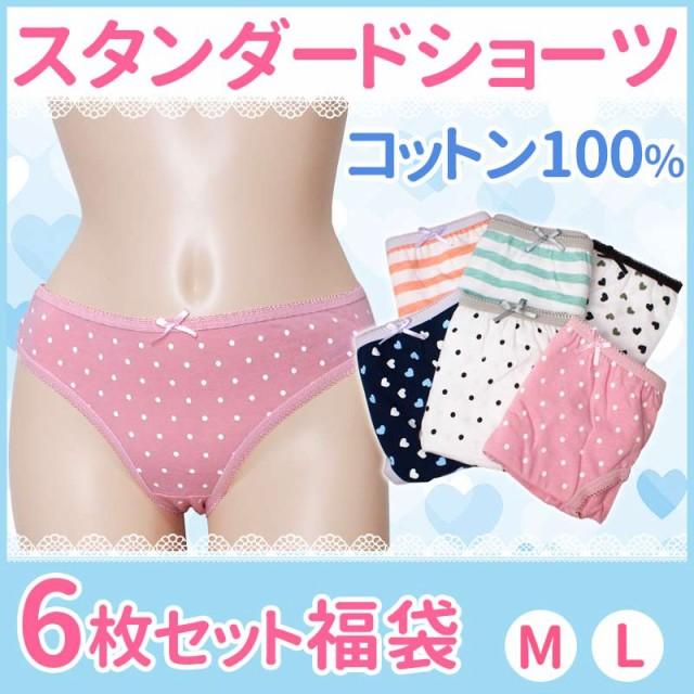 1,000円 ぽっきり コットン ショーツ 6枚 福袋 M/...