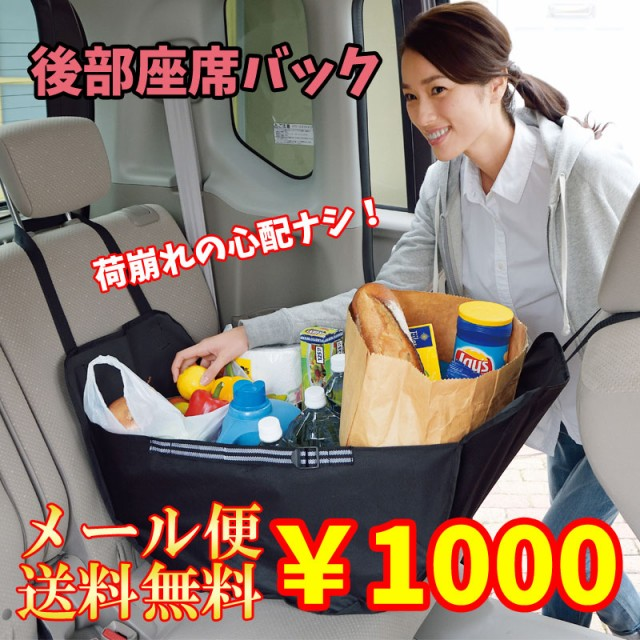 1,000円 ぽっきり 走行中のレジ袋などの崩れ落ち...