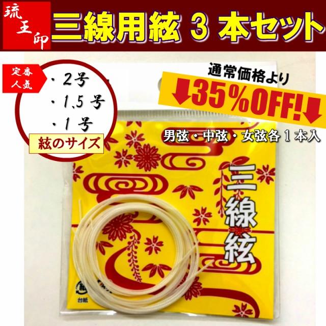 三線 弦3本セット(1袋3本入)琉王印 2号/1.5号/1...