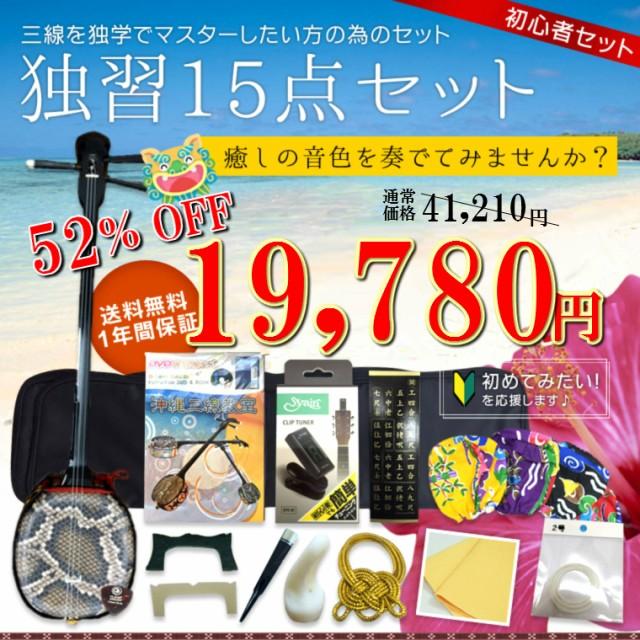 沖縄三線 初心者豪華17点セット 海の声楽譜付き