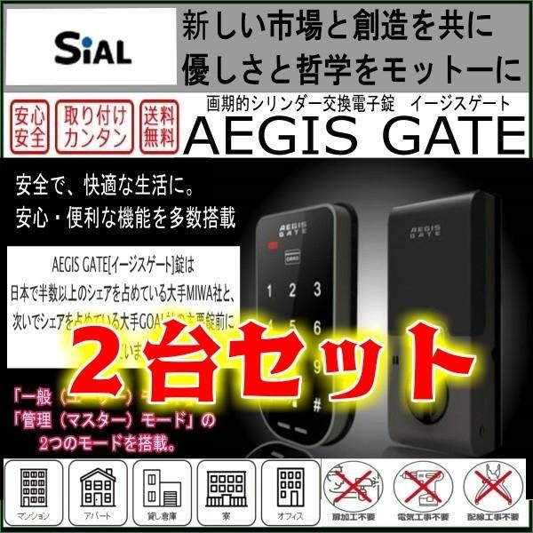 2台セット!!SiAL イージスゲート AEGIS GATE...