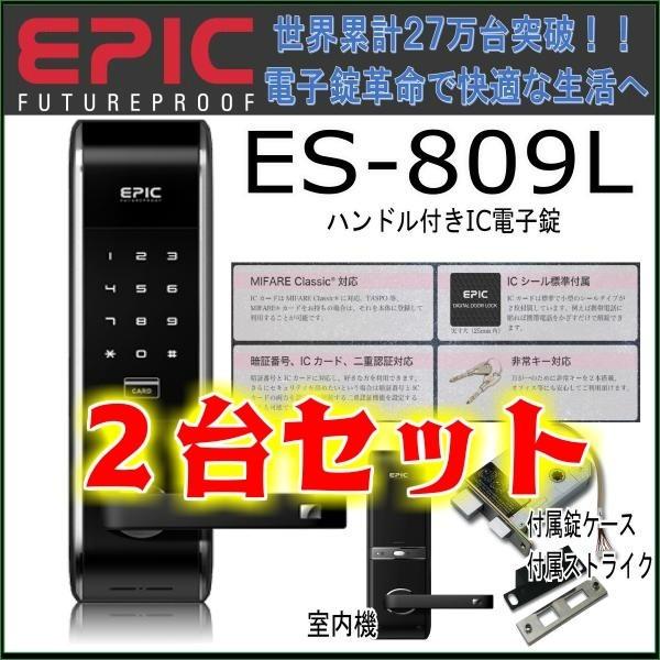 2台セット!!エピック(EPIC)ES-809L (暗証番...