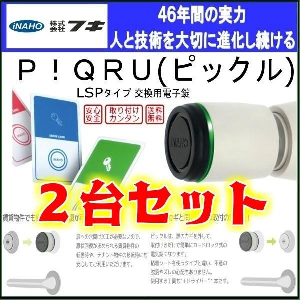 2台セット!!ピックル PIQRU LSP用  カードロ...