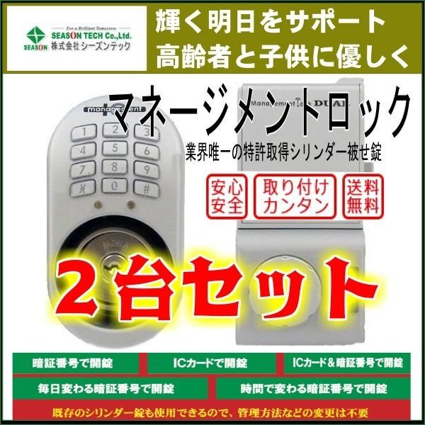 2台セット!!マネージメントロック(暗証番号・...
