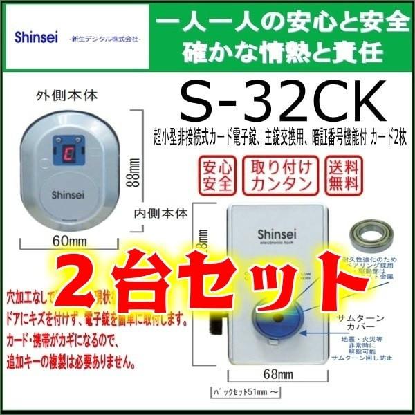 2台セット!!S-32CK(暗証番号・ICカード)...