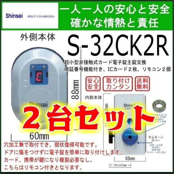 2台セット!!S-32CK2R(暗証番号・ICカード...