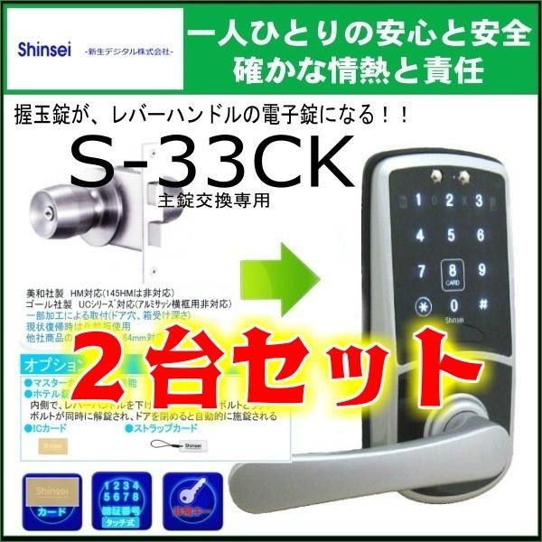 2台セット!!新生デジタル 握玉錠交換用電子錠 ...