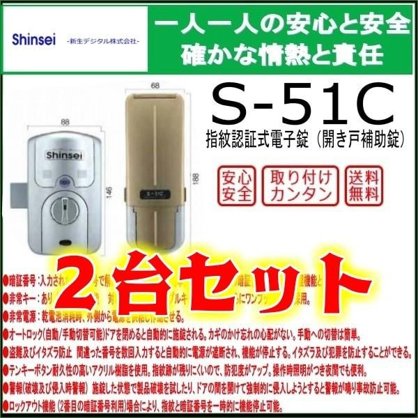 2台セット!!S-51C 補助錠タイプ(暗証番号・...