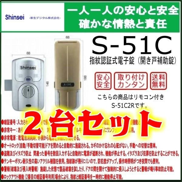 2台セット!!S-51C2R 補助錠タイプ(暗証番...