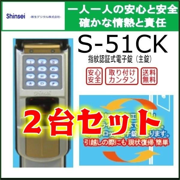 2台セット!!S-51CK 主錠タイプ(暗証番号・...