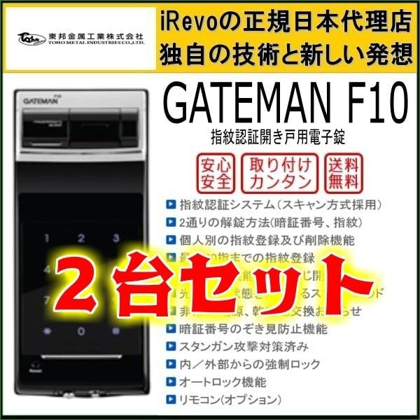 2台セット!!GATEMAN F10(暗証番号・指紋認証)...