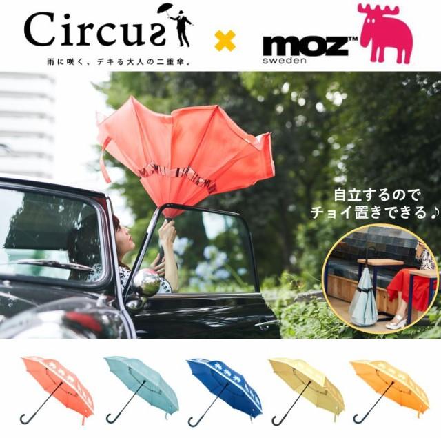 逆さ傘 さかさ傘 逆さに開く二重傘 circus × moz かさ 長傘 雨傘 梅雨 2重傘 おしゃれ