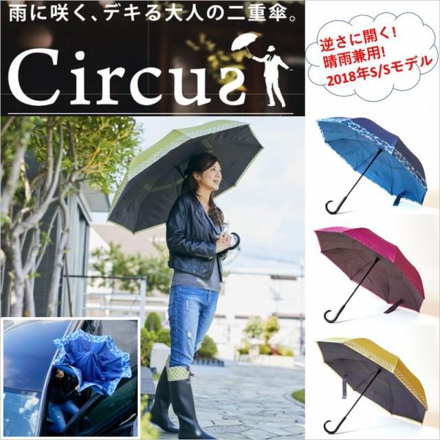 逆さ傘 さかさ傘 逆さに開く二重傘 circus サーカス 2018年S/Sモデル 長傘 雨傘 梅雨 二重傘 おしゃれ 全3色