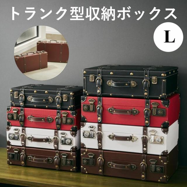 トランク型収納ボックス L おしゃれ 収納 レトロ...