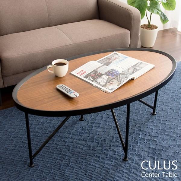 センターテーブル CULUS(クルス) オーバル型 幅...