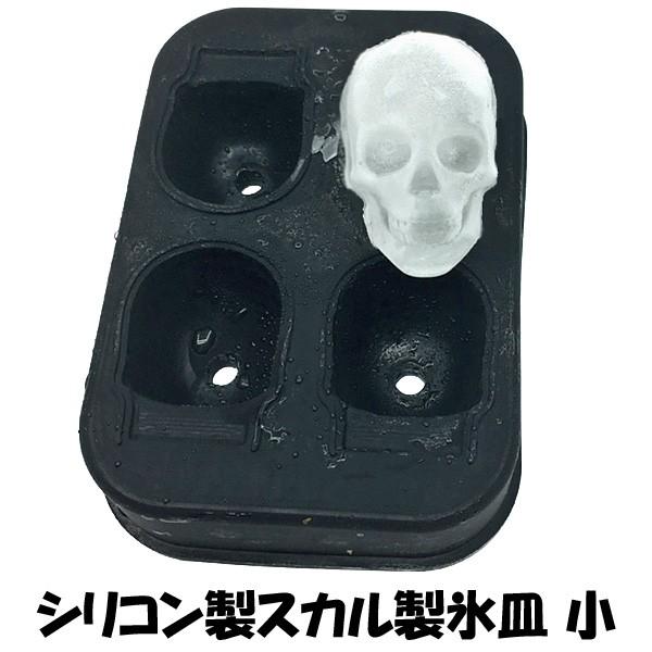 シリコン スカル 製氷皿 小 skull ドクロ 髑髏 骨 ボーン bone アイス トレー ドリンク ジュース 酒 料理 キッチン 980908