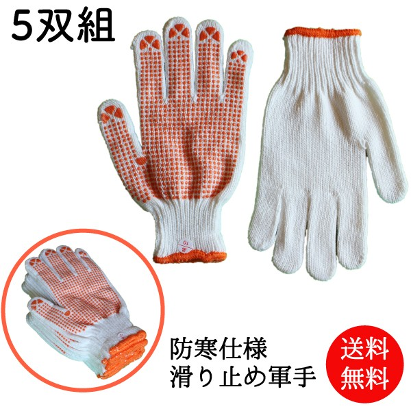 軍手 滑り止め 防寒 暖か手袋 作業用 5双 紳士用 ...