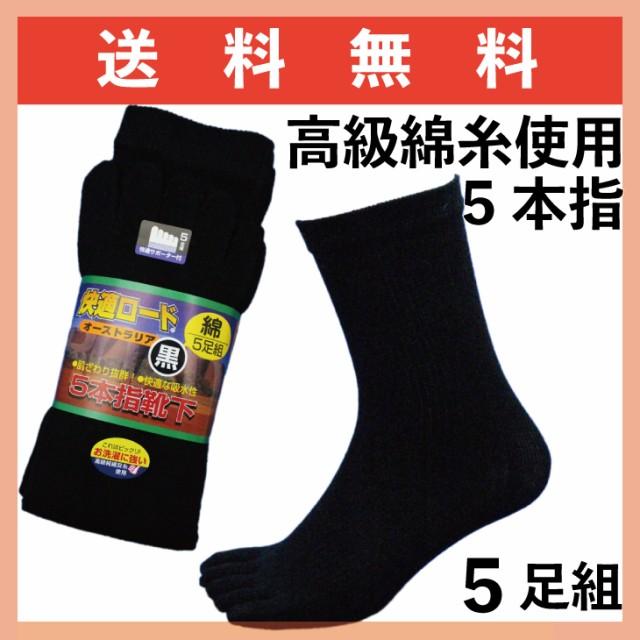靴下 メンズ 5本指 5足セット 軍足 高級綿素材で...