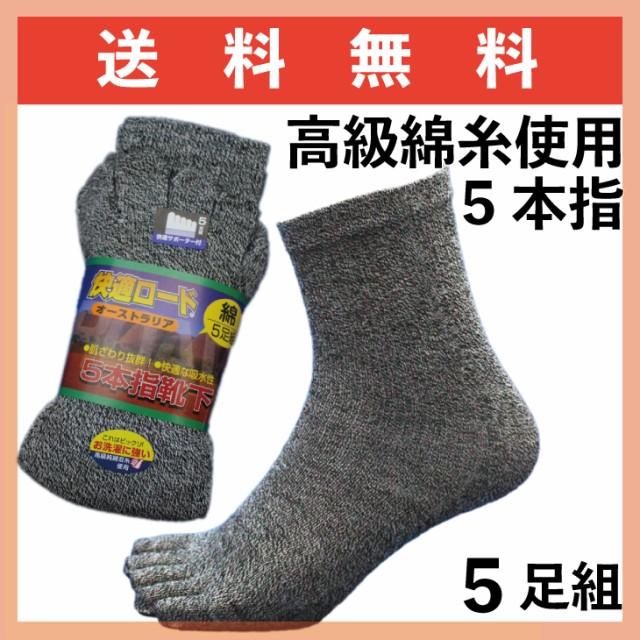 靴下 メンズ 5本指 5足セット 軍足 綿素材で履き...