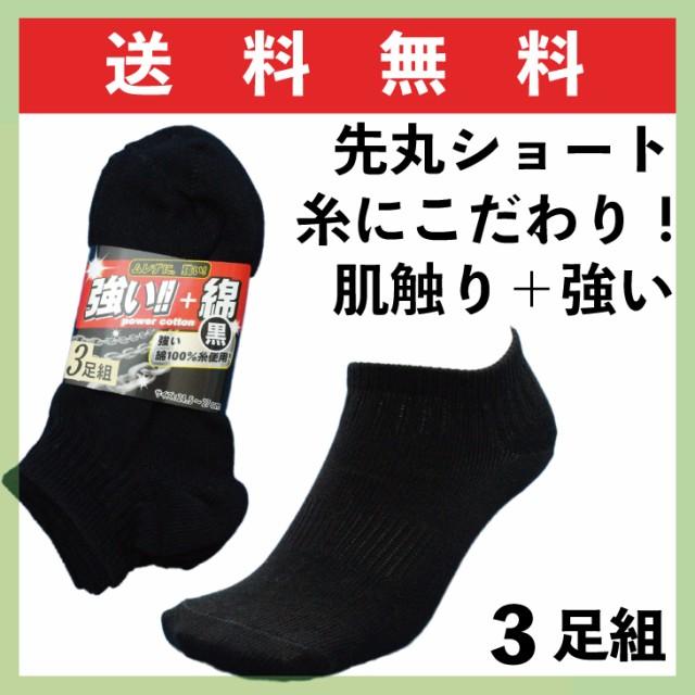 靴下 メンズ ショート「強い+綿」糸の強度と風合...