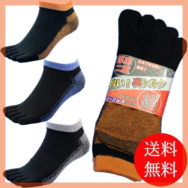 靴下 メンズ 5本指 吸湿シルクで蒸れずに快適ソッ...