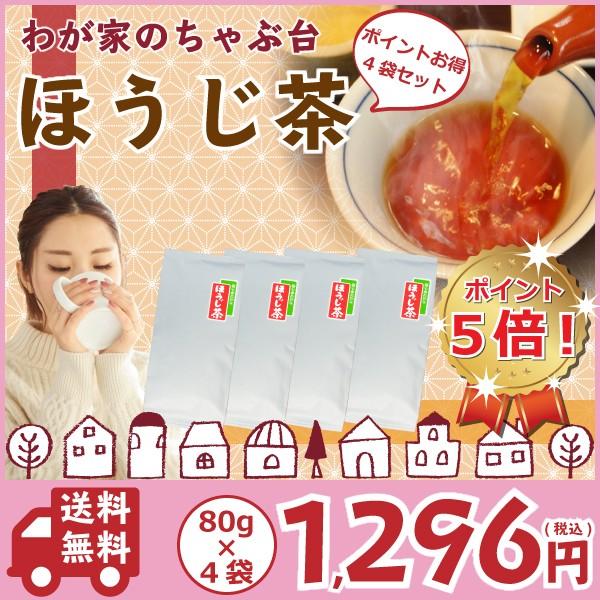 掛川産 深むし茶を使った ほっこり美味しい ほう...