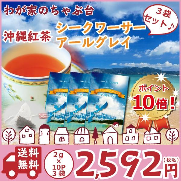 【送料無料】沖縄紅茶 沖縄紅茶 シークヮーサー...