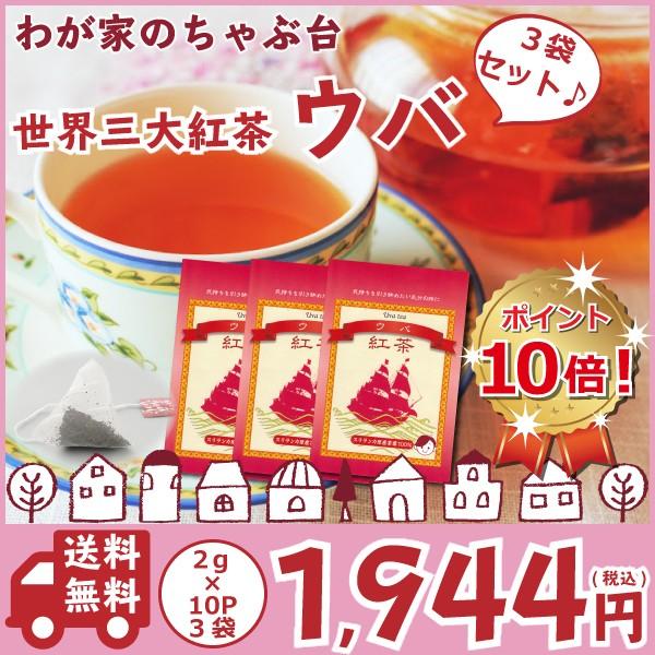【送料無料】紅茶 ウバ ティーパック3袋セット...