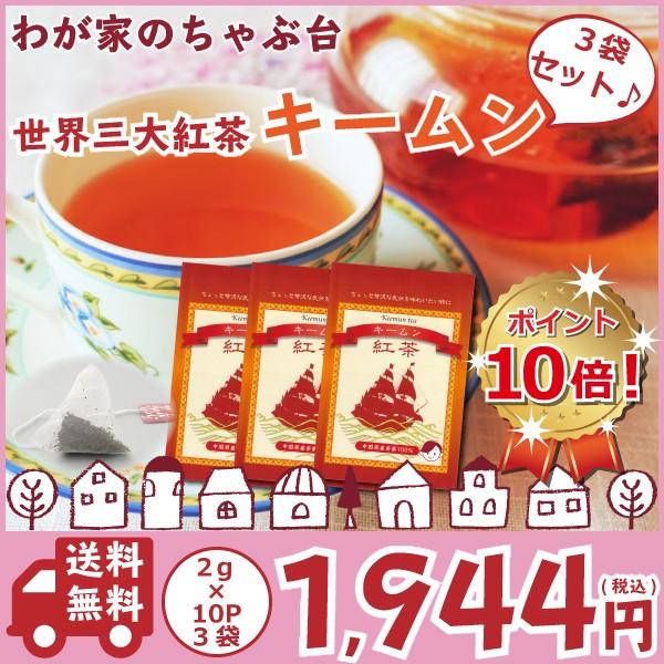【送料無料】紅茶 キームン ティーパック3袋セ...
