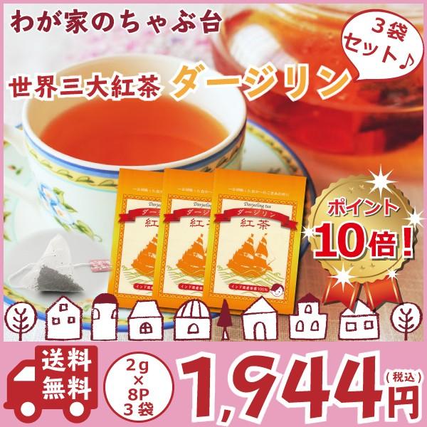 【送料無料】紅茶 ダージリン ティーパック3袋...
