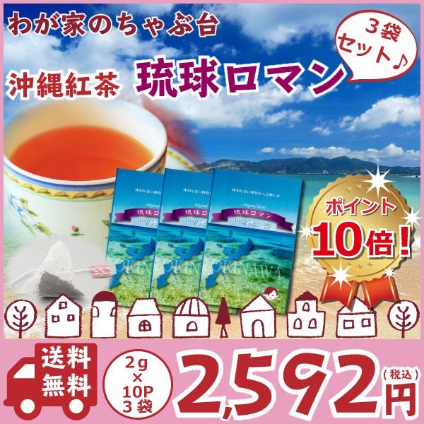 【送料無料】沖縄紅茶 琉球ロマン3袋セット〜